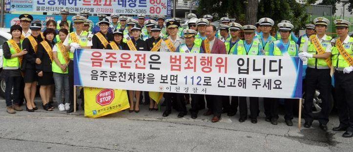 이천경찰서 휴가철 음주운전 근절 캠페인 신아일보