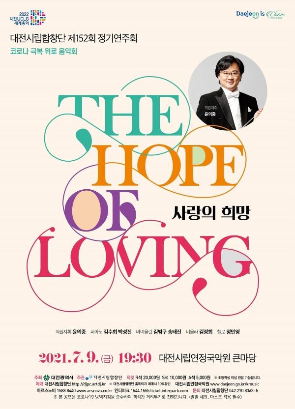 대전시립합창단,사랑으로 노래하며 전하는 희망 (자료=대전시립합창단)