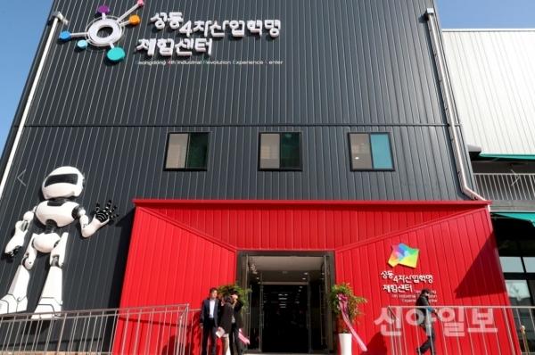 성동구 4차산업혁명센터 전경 (사진=성동구)